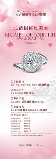 钻石节日活动