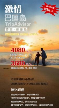 激情巴厘岛手机广告图
