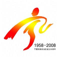 宁夏成立50周年标志
