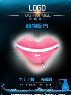 唇系列海报