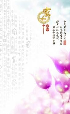 家和紫色梦幻花卉