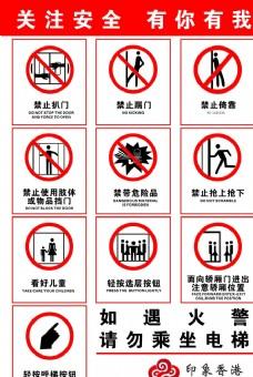 电梯警示标志