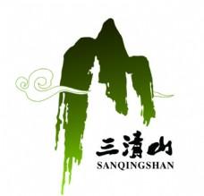 三清山logo 标志