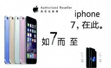 苹果   7  iPhone7