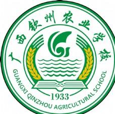 钦州农业学校logo
