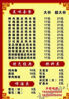 食品价目表
