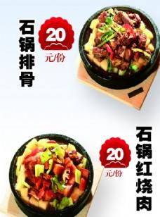 石锅菜 豆腐 鸡蛋 石锅海报