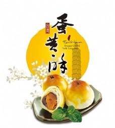 蛋黄酥海报