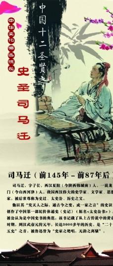 中国十二圣贤司马迁