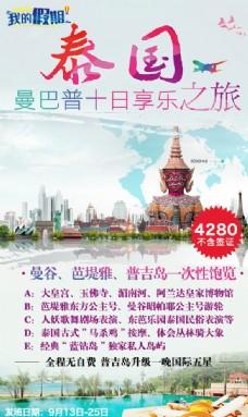 泰国 旅游 海报 单页 广告