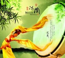 沐蘭 文化  房地产海报