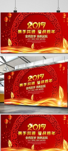 2017迎战鸡年展板海报
