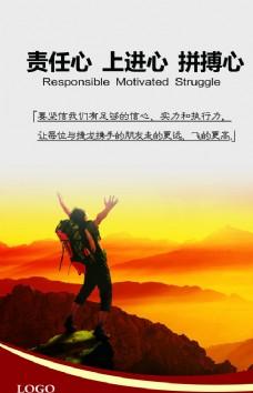 企业文化励志海报商务
