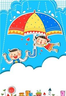 儿童天空雨伞素材