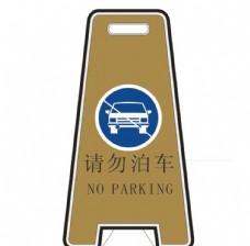 请勿泊车标识牌