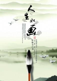 水墨企业文化中国风宣传展板