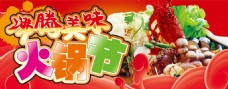火锅节广告