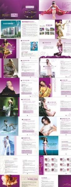 美容画册设计矢量素材