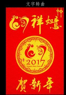 2017雞祥如意