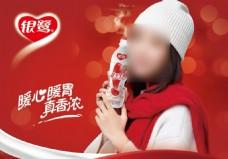 银鹭花生牛奶广告