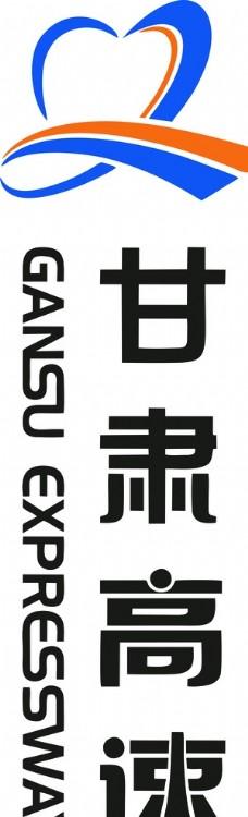 甘肃高速竖版logo