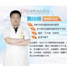 男科医生插图banner 海报