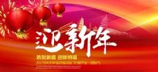 新年海报 2017鸡年
