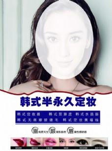 纹绣 海报