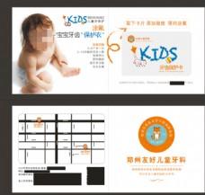 牙科折页 儿童 宣传手册