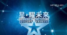 星耀未来2014