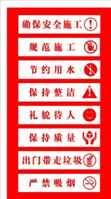 施工安全标志