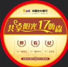 周年庆 店庆 银行 金融