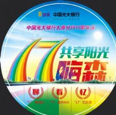 生日海报 彩虹字 数字