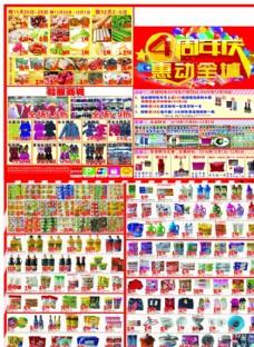 4周年店庆海报