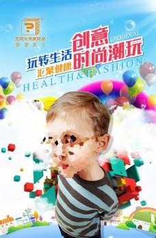 童装玩具宣传灯箱海报