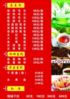茶 价目表