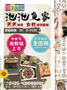 韩国风味餐厅海报