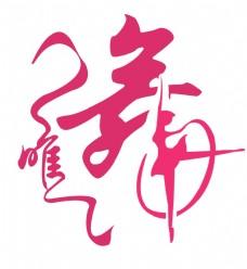 舞蹈logo标志