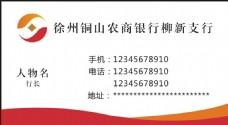 徐州铜山农商银行名片