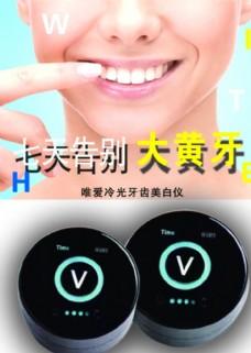 牙齿美白仪
