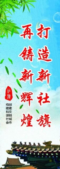 中国风道旗