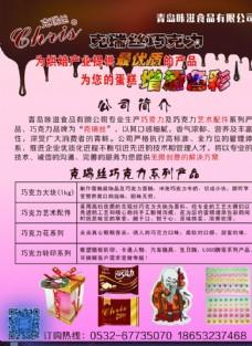 巧克力DM宣传单