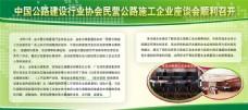 中国公路协会民营公路展板