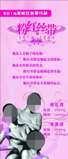 粉红丝带展架
