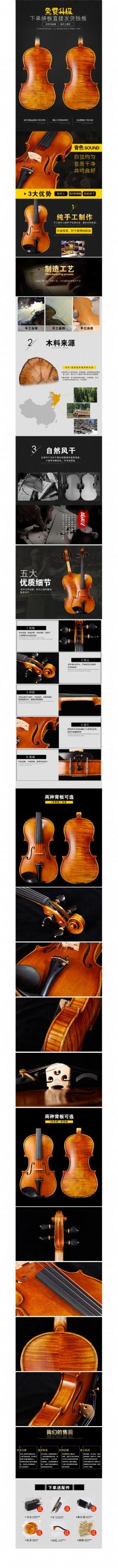乐器详情页 小提琴详情页