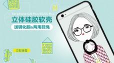 淘宝促销海报 数码手机壳主图卡通