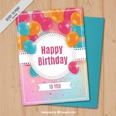 明亮的生日卡与现实的气球