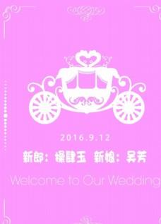 婚礼婚庆迎宾牌水牌
