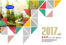 2017年台历 鸡年台历 艺术