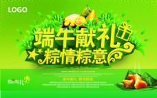 端午节 粽情粽意 粽子